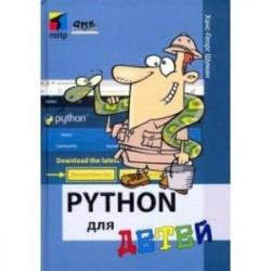 Python для детей