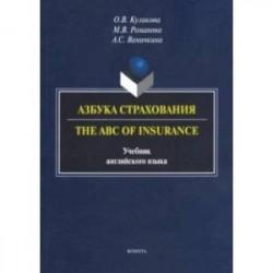 Азбука страхования. The ABC of Insurance. Учебник английского языка