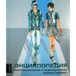 Энциклопедия конструирования и моделирования модной одежды