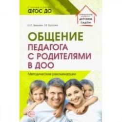 Общение педагога с родителями в ДОО. Методические рекомендации. ФГОС ДО