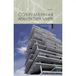 Современная архитектура мира. Выпуск 11 (2/2018)