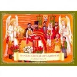 Православные праздники. Весна. Книжка-раскраска