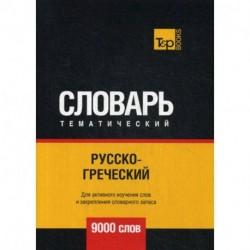 Русско-греческий тематический словарь - 9000 слов