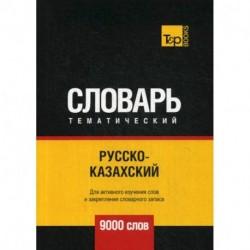 Русско-казахский тематический словарь - 9000 слов