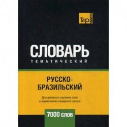 Русско-бразильский тематический словарь - 7000 слов