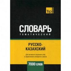 Русско-казахский тематический словарь - 7000 слов