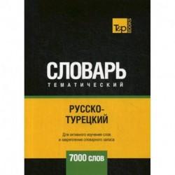 Русско-турецкий тематический словарь - 7000 слов