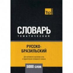 Русско-бразильский тематический словарь - 5000 слов