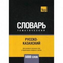 Русско-казахский тематический словарь - 5000 слов