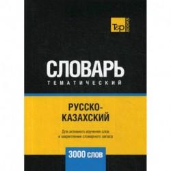 Русско-казахский тематический словарь - 3000 слов