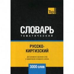 Русско-киргизский тематический словарь - 3000 слов