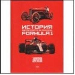 История автоспорта в России. Formula 1
