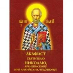 Акафист святителю Николаю Чудотворцу, архиепископу Мир Ликийских, чудотворцу