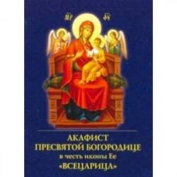 Акафист Пресвятой Богородице в честь иконы Ее 'Всецарица'