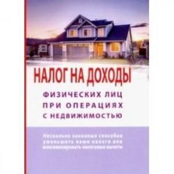 Налог на доходы физических лиц при операциях с недвижимостью. Самоучитель