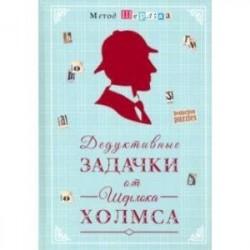 Дедуктивные задачки от Шерлока Холмса - Мир в деталях. Интеллектуальные загадки