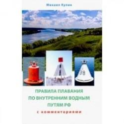 Правила плавания по внутренним водным путям России для маломерных судов. Сборник нормативных актов
