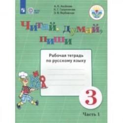 Читай, думай, пиши. 3 класс. Рабочая тетрадь по русскому языку. В 2-х частях. Часть 1. ФГОС ОВЗ