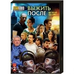 Выжить после 2. (12 серий). 2 DVD