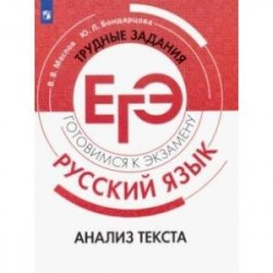 Русский язык. Трудные задания ЕГЭ. Анализ текста
