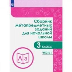 Сборник метапредметных заданий. 3 класс. В 2-х частях