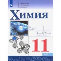 Химия. 11 класс. Учебник. Базовый уровень. ФП