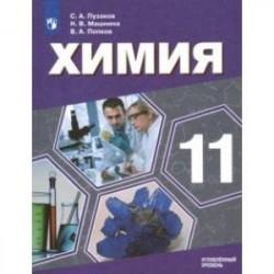 Химия. 11 класс. Учебник. Углублённый уровень. ФП