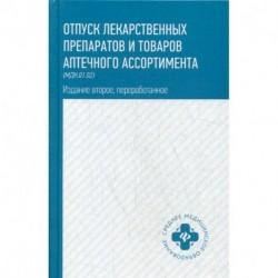 Отпуск лекарственных препаратов и товаров аптечного ассортимента (МДК.01.02)