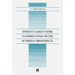 Концептуальные основы уголовного права России: история и современность