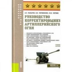 Руководство корректировщику артиллерийского огня. Учебное пособие