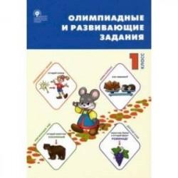 Олимпиадные и развивающие задания. 1 класс. ФГОС
