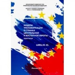 Модели трансформации стран Центральной и Восточной Европы