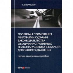 Проблемы применения мировыми судьями законодательства об административных правонарушениях в области дорожного движения