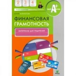 Финансовая грамотность. 2-4 классы. Материалы для родителей