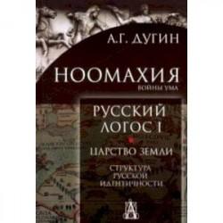 Ноомахия. Русский логос 1. Царство земли