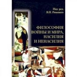 Философия войны и мира, насилия и ненасилия