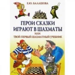 Герои сказки играют в шахматы, или Твой первый шахматный учебник