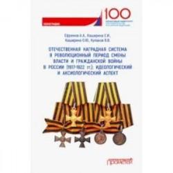 Отечественная наградная система в революционный период смены власти и гражданской войны в России