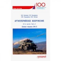 Артиллерийское вооружение. В 3-х частях. Часть 2. Реактивная система заплового огня БМ-21. Учебник