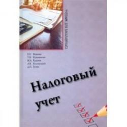 Налоговый учет. Учебник для бакалавриата