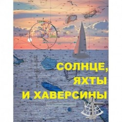 Солнце, яхты и хаверсины