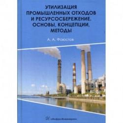 Утилизация промышленных отходов и ресурсосбережение. Основы, концепции, методы