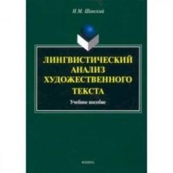 Лингвистический анализ художественного текста. Учебное пособие