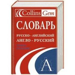 Словарь. Русско-английский. Англо-русский
