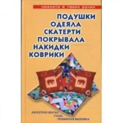Подушки, одеяла, скатерти, покрывала, коврики, накидки: Лоскутное шитье, аппликация, вязание