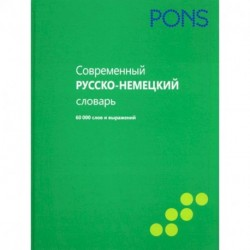 Современный русско-немецкий словарь