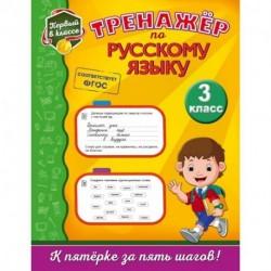 Тренажёр по русскому языку. 3-й класс