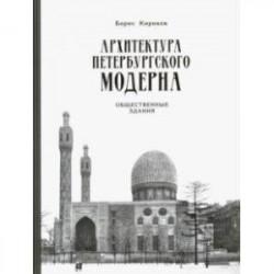 Архитектура петербургского модерна. Общественные здания. Книга 2