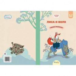 Лиса и волк. Книга для чтения и раскрашивания. KiddieArt