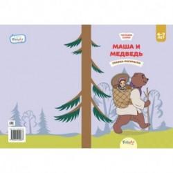 Маша и медведь. Книга для чтения и раскрашивания. KiddieArt